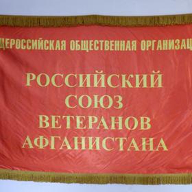 30 лет со дня образования «Российского Союза ветеранов Афганистана» (РСВА)